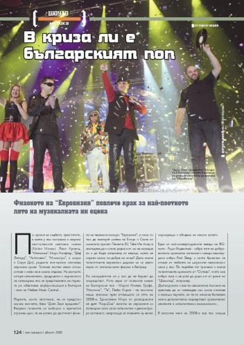 В криза ли е българският поп
