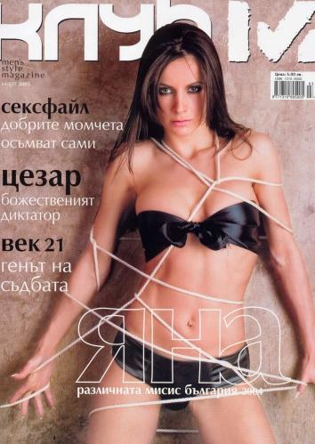 Архивите са живи: Яна Маринова