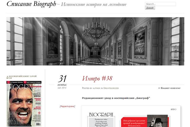 Списание BIOGRAPH
