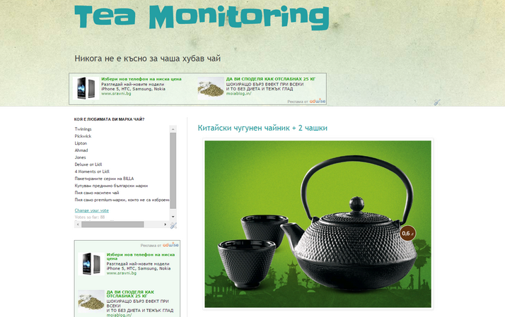 Tea monitoring