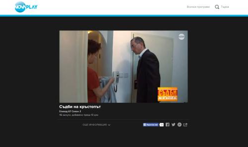 """Епизодите на режисираното риалити """"Съдби на кръстопът"""" са сред най-гледаните в сайта на Нова тв."""