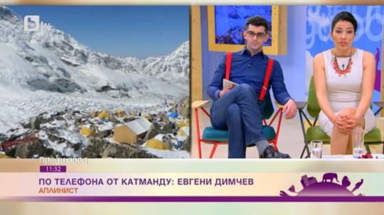 """Сашо Кадиев и Деси Стоянова от """"Преди обед"""" бяха почти разочаровани, че нашият планинар не познава нито един пострадал от непалския трус."""