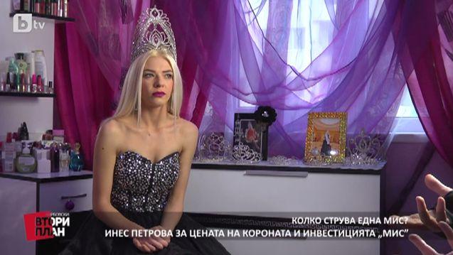 Ines_Petrova_Vtori_plan