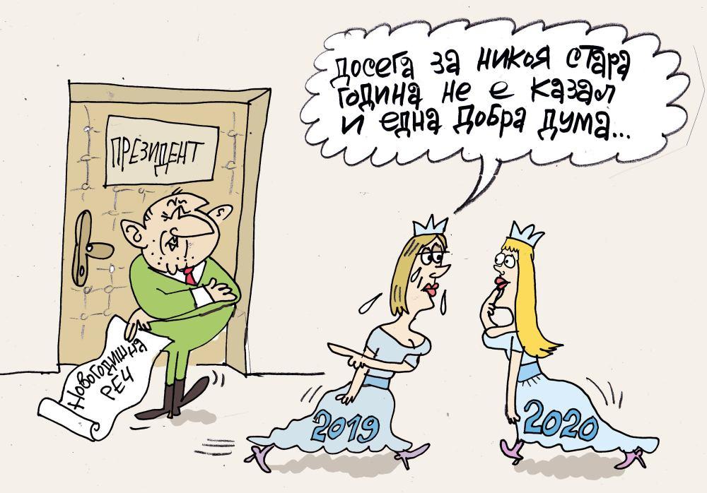 Radev_catoon